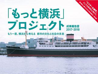「もっと横浜」プロジェクト