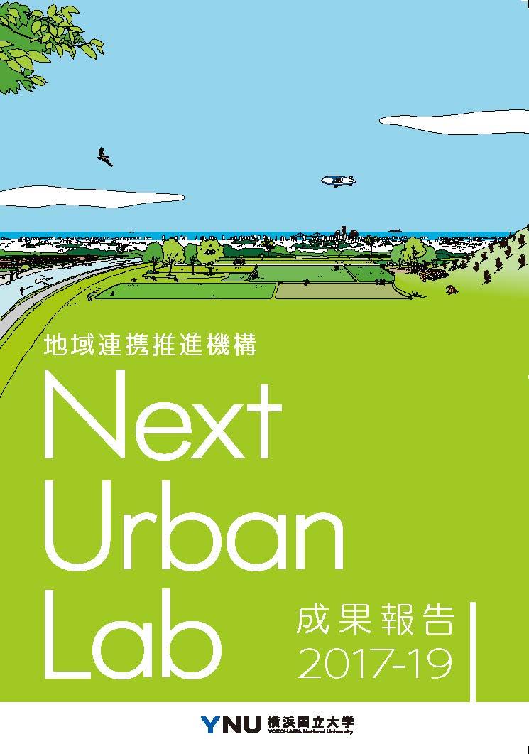 令和2年3月発行 地域連携推進機構Next Urban Lab成果報告2017-19(9.7MB)