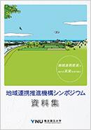 平成29年度版 地域連携推進機構シンポジウム 資料集 PDF(18.2 MB)