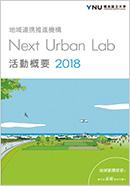 平成30年度版地域連携推進機構 Next Urban Lab 活動概要 PDF(15.6 MB)